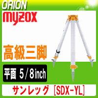 マイゾックスサンレッグDX[SDX-YL]5/8inch・平面【送料無料】【測量用品】【土木用品】【測量用三脚】【測量機材】【測量機器】【建築用品】【myzox】