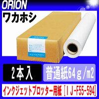 【ワカホシ】インクジェットプロッタ−用紙IJ-F55-594(2本入)【通常価格より25%OFF】【製図用品】