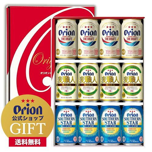 オリオン3種詰合せギフトセット ビール オリオン オリオンビール クラフトビール orion 送料無料 ギフト プレゼン...