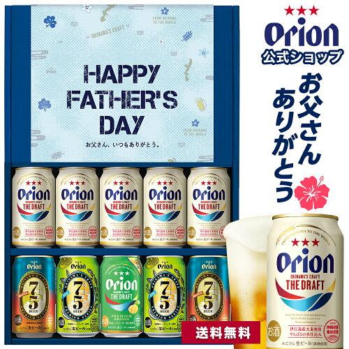 オリオンビール父の日ギフト(ビール4種10缶セット) ビール オリオン オリオンビール クラフトビール orion 送料...