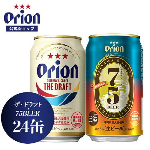 ドラフト&75BEER24缶セット ビール オリオン オリオンビール クラフトビール orion 350ml缶×24本 ...