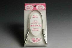 舌のお手入れ「チタンくん」純チタン製タングスレイバー