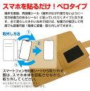 シンプルスマホ5 [A001SH]シンプルスマホ ファイブSoftBank手帳型 貼り付けタイプ スマホカバー ダイアリー型 ブック型ストライプグリーン 3