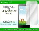 【メール便送料無料】arrows Be [F-05J]arrows NX [F-01J][F-02H]arrows Fit [F-01H]ARROWS NX [F-04G][F-02G][F-05F]アローズ シリーズ液晶保護フィルム[ 雑貨 メンズ レディース ]