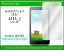 【メール便送料無料】HTC J butterfly [HTL23]エイチ ティーシー ジェー シリーズ液晶保護フィルム[ 雑貨 メンズ レディース ]