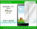 【メール便送料無料】iPhone XiPhone 8/8 PlusiPhone 7/7 PlusiPhone SEiPhone 6/6siPhone 6Plus/6s PlusiPhone 5/5s液晶保護フィルム[ 雑貨 メンズ レディース ]【メール便送料無料】