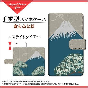 iPhone XSiPhone XS MaxiPhone XR/X8/8 Plus7/7 PlusSE6/6s6 Plus/6s Plus手帳型 スライド式富士山と松ダイアリー型/ブック型【メール便送料無料】[ 雑貨 メンズ レディース ]
