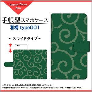 5344ce9d46 手帳型 スライドタイプ スマホカバー/ケースURBANO V04 [KYV45] V03 [KYV38] V02 [KY.