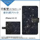 iPhone XiPhone 8iPhone 8 PlusiPhone 7/7PlusSE6s/6sPlus6/6Plus5/5siPodアイフォン手帳型 スマホカバー/ケース北斗七星ブラック手帳型/ブック型【メール便送料無料】[ 雑貨 メンズ レディース ]