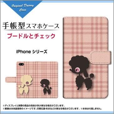 iPhone SE (第2世代)iPhone 11iPhone 11 ProiPhone 11 Pro MaxiPhone XS/XS Max XR XiPod手帳型 スマホカバー/ケースプードルとチェックブック型【メール便送料無料】[ 雑貨 メンズ レディース ]