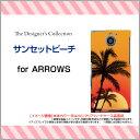 arrows NX [F-01K][F-01J][F-02H][F-04G] Be [F-05J] SV [F-03H] Fit [F-01H]アローズハードケース/TPUソフトケースサンセットビーチスマホ/ケース/カバー/クリア【メール便送料無料】[ 雑貨 メンズ レディース ]