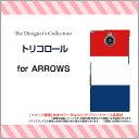 arrows NX [F-01K][F-01J][F-02H][F-04G] Be [F-05J] SV [F-03H] Fit [F-01H]アローズハードケース/TPUソフトケーストリコロールスマホ/ケース/カバー/クリア【メール便送料無料】[ 雑貨 メンズ レディース ]