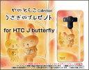 HTC U11 [HTV33/601HT] 10 [HTV32] J ...