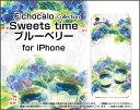 iPhone XiPhone 8iPhone 8 Plus7/7 PlusSE6/6s 6 Plus/6s Plusアイフォンハードケース/TPUソフトケースSweets time ブルーベリーF:chocalo デザインブルーベリー くだもの【メール便送料無料】