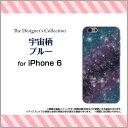 iPhone XiPhone 8iPhone 8 Plus7/7 PlusSE6/6s 6 Plus/6s Plusアイフォンハードケース/TPUソフトケース宇宙柄ブルースマホ/スマートフォン/ケース/カバー【メール便送料無料】[ 雑貨 メンズ レディース ]