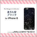 iPhone XiPhone 8iPhone 8 Plus7/7 PlusSE6/6s 6 Plus/6s Plusアイフォンハードケース/TPUソフトケース北斗七星ブラックスマホ/スマートフォン/ケース/カバー【メール便送料無料】[ 雑貨 メンズ レディース ]