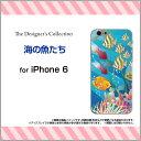 iPhone XiPhone 8iPhone 8 Plus7/7 PlusSE6/6s 6 Plus/6s Plusアイフォンハードケース/TPUソフトケース海の魚たちスマホ/スマートフォン/ケース/カバー【メール便送料無料】[ 雑貨 メンズ レディース ]