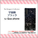 Qua phone QX [KYV42]Qua phone PX [LGV33]Qua phone [KYV37]キュア フォンシリーズハードケース/TPUソフトケース宇宙柄ブラックスマホ/ケース/カバー/クリア【メール便送料無料】[ 雑貨 メンズ レディース ]