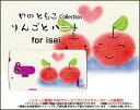 LG style [L-03K] V30+ [L-01K][LGV35] V20 PRO [L-01J] Beat [LGV34] vivid [LGV32]ハードケース/TPUソフトケースりんごとハートりんご ラブリー スマイル ハート パステル 癒し系