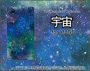 MONO [MO-01K] [MO-01J]モノシリーズハードケース/TPUソフトケース宇宙(ブルー×グリーン)スマホ/ケース/カバー/クリア【メール便送料無料】