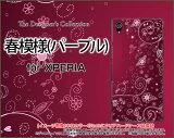 XPERIA XZ3 [SO-01L SOV39 801SO] XZ2 [SO-03K SOV37 702SO] XZ2 Premium [SO-04K SOV38] XZ2 Compact [SO-05K]エクスペリアハードケース/TPUソフトケース春模様(パープル)スマホ/ケース/カバー/クリア【メール便送料無料】