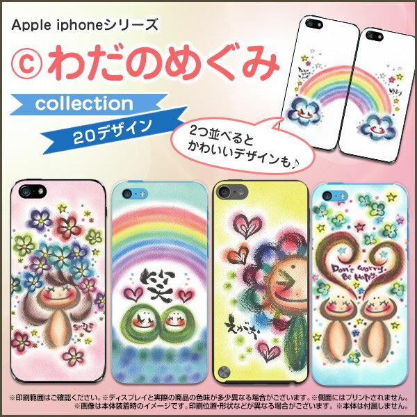 【メール便送料無料】Apple iphone (アップル アイフォン) シリーズiPhone XSiPhone XS MaxiPhone XRiPhone XiPhone 8/8 PlusiPhone 7/7 PlusiPod touch 5G©わだのめぐみ collection[ 雑貨 メンズ レディース ]