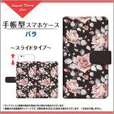 かんたんスマホ [705KC]Y!mobile手帳型 スライドタイプ スマホカバー ダイアリー型 ブック型バラ