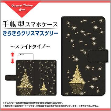Android One S4アンドロイド ワン エスフォーY!mobile手帳型 スライドタイプ スマホカバー ダイアリー型 ブック型きらきらクリスマスツリー
