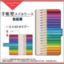 OPPO Find Xオッポ ファインド エックス格安スマホ SIMフリー手帳型 スライドタイプ スマホカバー ダイアリー型 ブック型色鉛筆