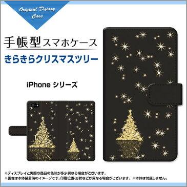 手帳型 カメラ穴対応iPhone XRアイフォン テンアールdocomo au SoftBankApple アップル あっぷるスマホカバー ダイアリー型 ブック型きらきらクリスマスツリー