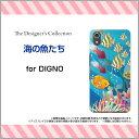 DIGNO J [704KC]ディグノ ジェイSoftBankオリジナル デザインスマホ カバー ケ ...