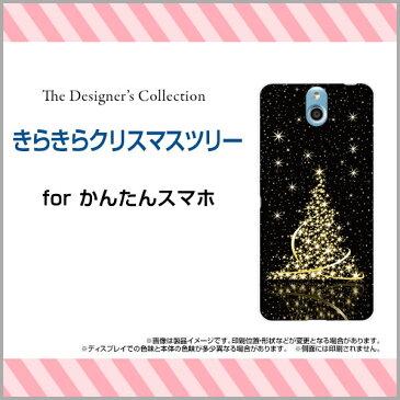 かんたんスマホ [705KC]Y!mobileオリジナル デザインスマホ カバー ケース ハード TPU ソフト ケースきらきらクリスマスツリー