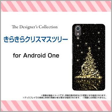 Android One S4アンドロイド ワン エスフォーY!mobileオリジナル デザインスマホ カバー ケース ハード TPU ソフト ケースきらきらクリスマスツリー