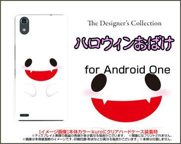 Android One X3アンドロイド ワン エックススリーY!mobileオリジナル デザインスマホ カバー ケース ハード TPU ソフト ケースハロウィンおばけ