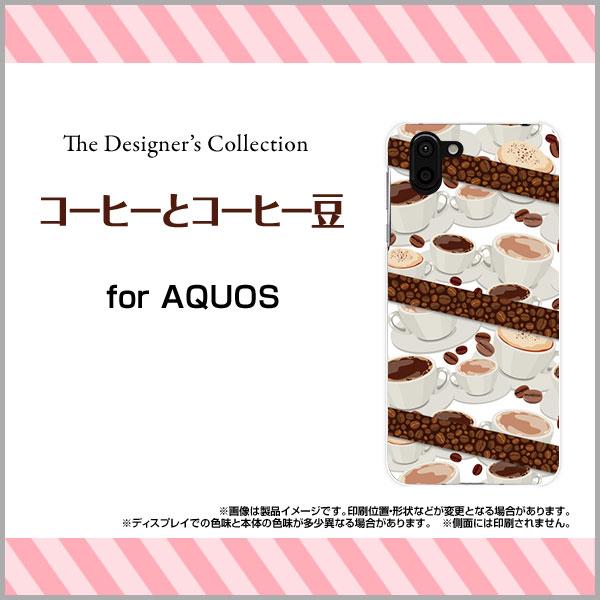 AQUOS R2 [SH-03K SHV42 706SH]アクオス アールツーdocomo au SoftBankオリジナル デザインスマホ カバー ケース ハード TPU ソフト ケースコーヒーとコーヒー豆