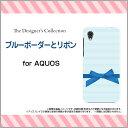 AQUOS sense2 [SH-01L SHV43]アクオス センス...