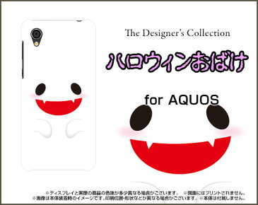 AQUOS sense2 [SH-01L SHV43]アクオス センスツーdocomo auオリジナル デザインスマホ カバー ケース ハード TPU ソフト ケースハロウィンおばけ