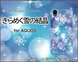 AQUOS sense plus [SH-M07]アクオス センス プラス楽天モバイル イオンモバイル OCN モバイル ONEオリジナル デザインスマホ カバー ケース ハード TPU ソフト ケースきらめく雪の結晶