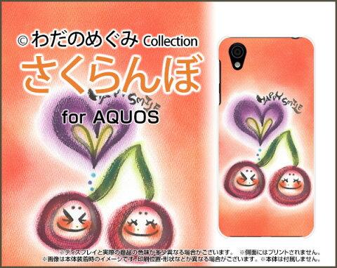 AQUOS sense plus [SH-M07]アクオス センス プラス楽天モバイル イオンモバイル OCN モバイル ONEオリジナル デザインスマホ カバー ケース ハード TPU ソフト ケースさくらんぼ