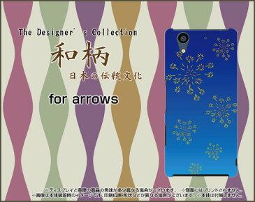 arrows NX [F-01K]アローズ エヌエックスdocomoオリジナル デザインスマホ カバー ケース ハード TPU ソフト ケース和柄(其の貳) type004