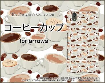 arrows Be [F-04K]アローズ ビーdocomoオリジナル デザインスマホ カバー ケース ハード TPU ソフト ケースコーヒーカップ