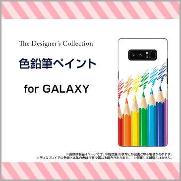 GALAXY Note8 [SC-01K SCV37]ギャラクシー ノートエイトdocomo auオリジナル デザインスマホ カバー ケース ハード TPU ソフト ケース色鉛筆ペイント