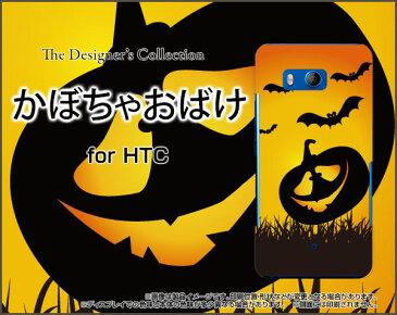 HTC U11 [HTV33 601HT]エイチティーシー ユーイレブンau SoftBankオリジナル デザインスマホ カバー ケース ハード TPU ソフト ケースかぼちゃおばけ