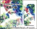 HTC U11 [HTV33 601HT]エイチティーシー ユーイレブンau SoftBankオリジナル デザインスマホ カバー ケース ハード TPU ソフト ケース葡萄の園