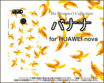 HUAWEI nova 2 [HWV31]ファーウェイ ノヴァ ツーauオリジナル デザインスマホ カバー ケース ハード TPU ソフト ケースバナナ