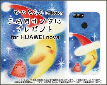 HUAWEI nova 2 [HWV31]ファーウェイ ノヴァ ツーauオリジナル デザインスマホ カバー ケース ハード TPU ソフト ケース三日月サンタにプレゼント三日月