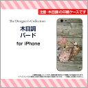 iPhone 6/6sアイフォン シックス/アイフォン シックスエスd...