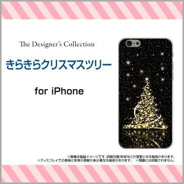 iPhone 6/6sアイフォン シックス/アイフォン シックスエスdocomo au SoftBank Y!mobile UQ mobileApple アップル あっぷるオリジナル デザインスマホ カバー ケース ハード TPU ソフト ケースきらきらクリスマスツリー