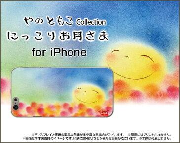 iPhone 6/6sアイフォン シックス/アイフォン シックスエスdocomo au SoftBank Y!mobile UQ mobileApple アップル あっぷるオリジナル デザインスマホ カバー ケース ハード TPU ソフト ケースにっこりお月さま月
