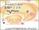 iPhone 8アイフォン エイトdocomo au SoftBank...